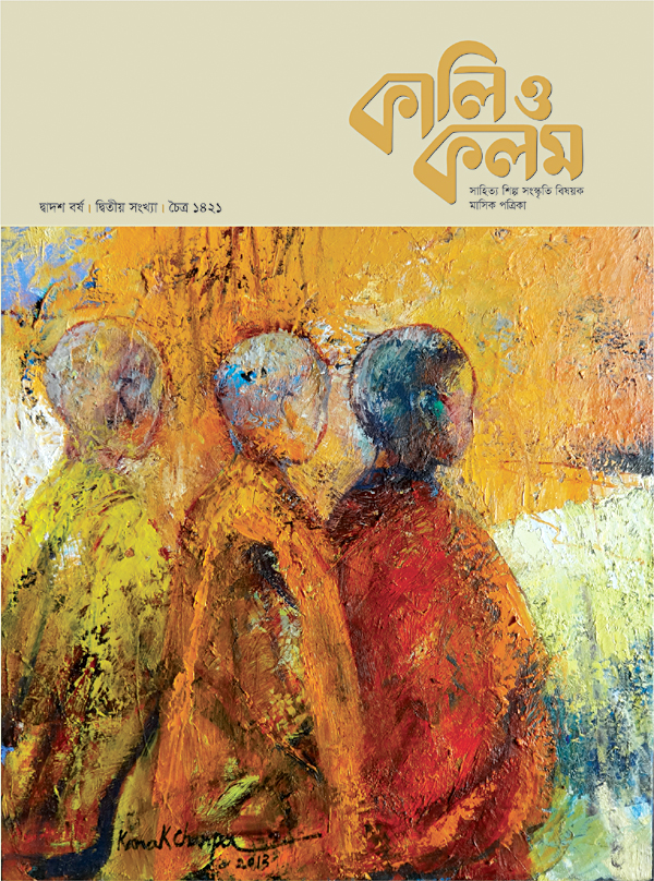 12th year 2nd issue March 2015