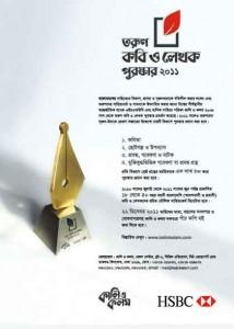 Tarun Kabi O Lekhok Puruskar 2011