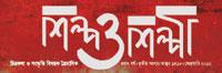 Shilpa O Shilpi