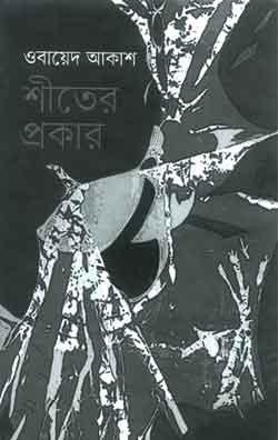 শীতের প্রকার - ওবায়েদ আকাশ